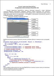 Контрольные работы по информатике Информатика Практические занятия по объектно ориентированному программированию