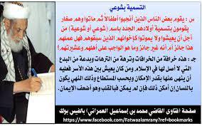 فتاوى القاضي محمد بن إسماعيل العمراني