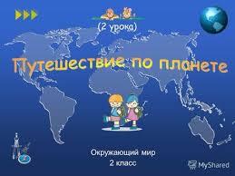Презентация на тему Окружающий мир класс урока  Окружающий мир 2 класс 2 урока Отправляемся в путешествие по нашей планете