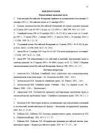 Декан НН Порядок и условия заключения брака в России и Франции  Страница 56 Порядок и условия заключения брака Страница 87