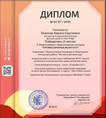 Диплом Официальный сайт Детского сада № ОАО РЖД  Диплом ‹