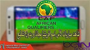 افضل تطبيق لمشاهده مباريات امم افريقيا وكوبا امريكا 2019