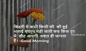 good morning es in hindi shayari