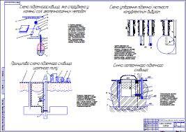 Все работы студента Клуб студентов Технарь  Схемы подземных газовых хранилищ Чертеж Оборудование транспорта нефти и газа Курсовая работа