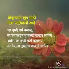 Beautiful Quotes In Marathi