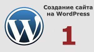 Создание сайта на wordpress Урок  Создание сайта на wordpress Урок 1