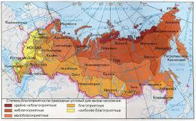 Влияние климата на человека География Реферат доклад  Степень благоприятности природных условий для жизни населения в России