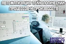 Автоматизация технологических процессов и производств кем  автоматизация технологических процессов и производств кем работать после