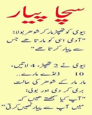 sacha pyar sms in urdu