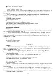 russki jasik  12 13 Итоговый диктант