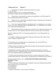 Тест по теме Электромагнитные колебания класс i вариант  Контрольная работа по физике в 11 классе по теме