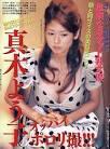 真木よう子の最新おっぱい画像(9)