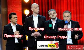 В случае победы Зеленского МИД может возглавить Данилюк, - Лещенко - Цензор.НЕТ 6765