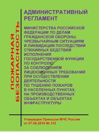 Отчеты по производственной практике купить в Туле по выгодной цене АР Министерства Российской Федерации по делам гражданской обороны чрезвычайным ситуациям и ликвидации последствий стихийных бедствий