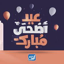 عيد اضحى مبارك سعيد