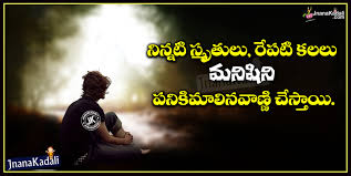Quotes About Life Lessons In Telugu