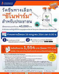 จองฉีดวัคซีน