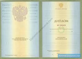 Купить диплом в Красноярске Диплом ВУЗа с приложением 2004 2008г