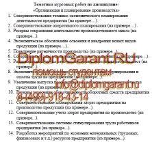 Курсовая работа по организации и планированию производства МГИУ Курсовая работа по организации и планированию производства МГИУ список литературы