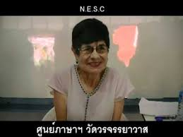 suraphet 96 : Alma Paige : English Teaching : อ. แอลม่า 44/2011 - YouTube