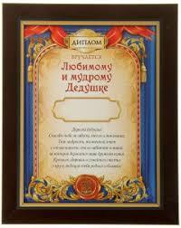 Подарочные поздравительные дипломы купить в Москве в магазине подарков Сувенирный диплом Любимому и мудрому дедушке