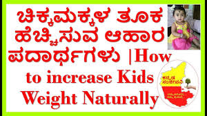 1 Year Baby Food Chart In Kannada How To Increase Babies Weight Weight Gaining Foods For