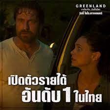 Greenland หนังอุกกาบาตถล่มโลก มาแรงถล่มบ๊อกซ์ออฟฟิศ เปิดตัวอันดับ 1 ในไทย