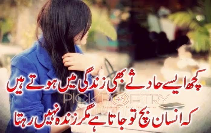 udas shayari in urdu 2 lines