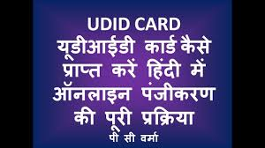 how get udid process of registration for unique diity id in hindi आव दन p c verma
