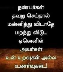 friendship day hi tamil love poems tamil kavithai love tamil kavithaigal advice es mom