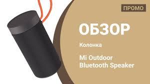 Bluetooth <b>Колонка Xiaomi Mi</b> Outdoor — Промо Обзор! - YouTube