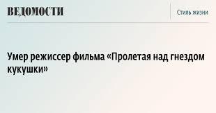 Умер режиссер фильма «<b>Пролетая над гнездом кукушки</b> ...