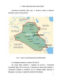 Адаптация к изменениям климата в Ираке Реферат Реферат Адаптация к изменениям климата в Ираке 5