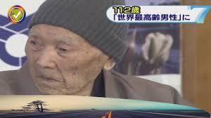 「日本の男性が世界最高齢ギネス認定 112歳」の画像検索結果