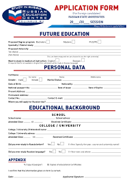 application form for study in russia admission center jpg 150