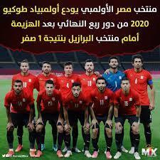 Screen Mix - منتخب مصر الأولمبي يودع البطولة ☹💔