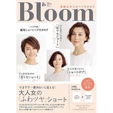 素敵な大人のヘアカタログ Bloom Vol09 ヘアカタログ テクニック