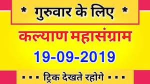 17 09 2019 Kalyan Matka Free Bholenath Chart Kala Khajana