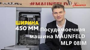 <b>Посудомоечная машина MAUNFELD</b> MLP 08IM - YouTube