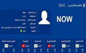 إعلان نتائج التاسع 2021 سوريا برقم الاكتتاب || أعرف النتيجة الآن عبر موقع وزارة  التربية السورية وتطبيق الامتحانات