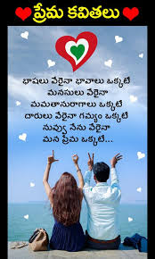Love Quotes Telugu For Android APK Download Mesmerizing Love Quotes Fir Telugu