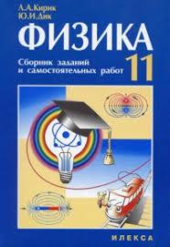 Физика класс Разноуровневые самостоятельные и тематические  Учебно методический комплект Физика 11 Кирик Дик Сборник