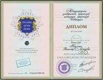 Диплом государственного образца ru
