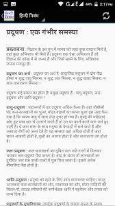 rashtriya dhwaj essay hindi हिन्दी निबंध राष्ट्रीय ध्वज तिरंगा webdunia hindi
