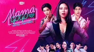 GMMTV 2021 | Mama gogo แม่มาคุม...หนุ่มบาร์ร้อน - YouTube
