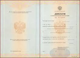 Форма государственного диплома о профессиональной переподготовке  Форма государственного диплома о профессиональной переподготовке