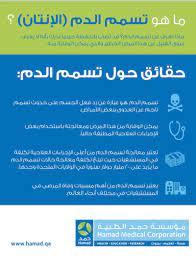 لماذا يكون بعض الأشخاص أكثر عرضة لتسمم الدم؟ | قطر أخبار