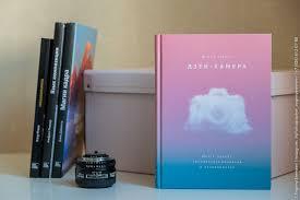 Обзор книги Дэвида Ульриха «<b>Дзен</b>-<b>Камера</b>»: e_format ...