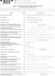 Образец заполнения декларации по земельному налогу за год  Декларация по земельному налогу скачать бланк
