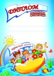 Диплом об окончании детского сада Купить книгу с доставкой my  Диплом об окончании детского сада